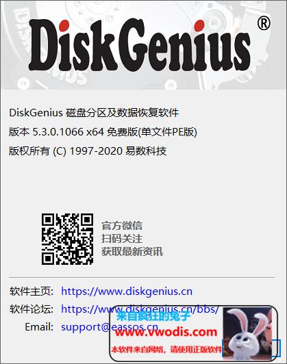 硬盘数据丢失软件恢复DiskGenius_V5.3.0.1066