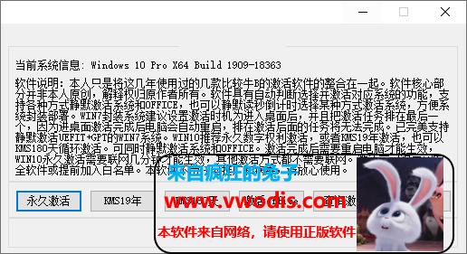 Windows7&8&10永久激活