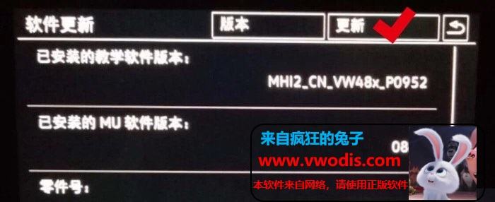 大众奥迪mib2 048/049升级2020最新导航数据8220-一车网