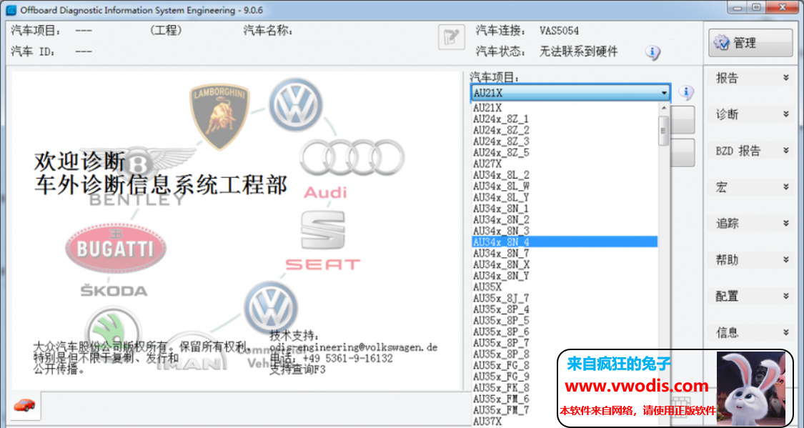 odis E 9.0.6 Projects_132.0.10-一车网