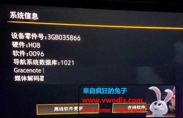 mib 866 cns3.0  -096固件-一车网