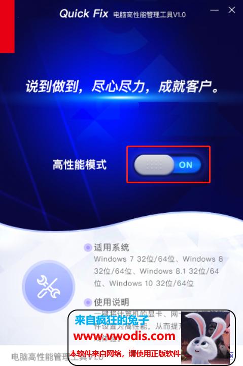 windows优化软件包含关闭Defender/自动更新等-一车网
