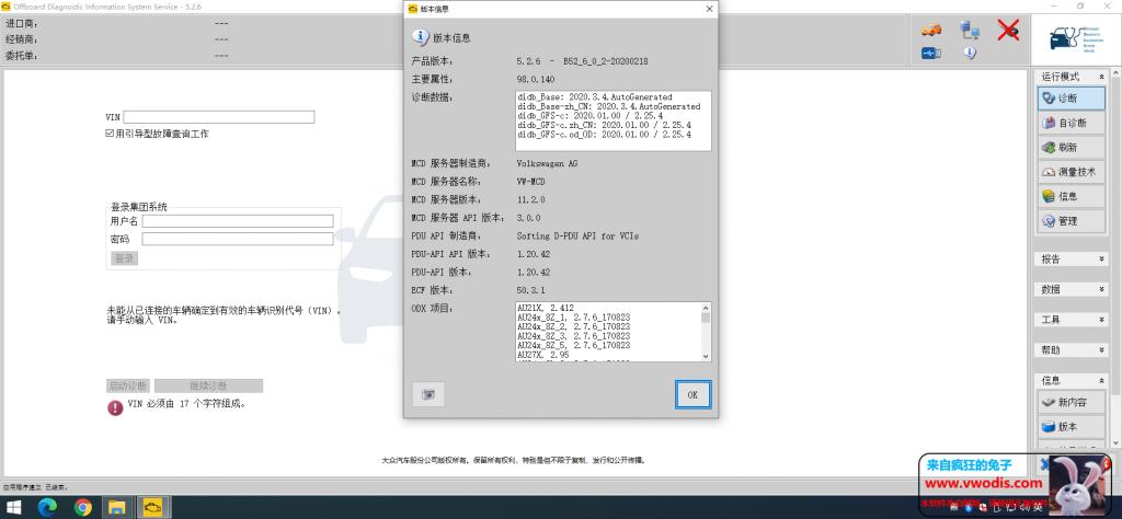 win10 X64 1909专业版版系统封装带基本软件+odis5.2.6+odis E 11-一车网