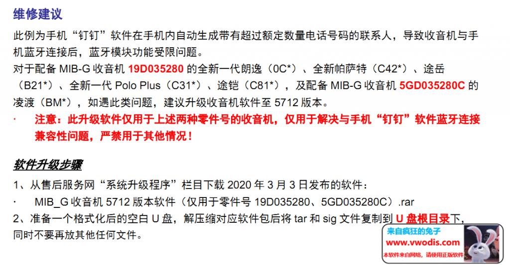 一汽大众/上海大众Mib280/280C升级5712固件-一车网