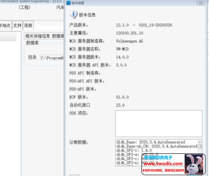 大众/奥迪 odis E 工程师12.1最新版本-一车网
