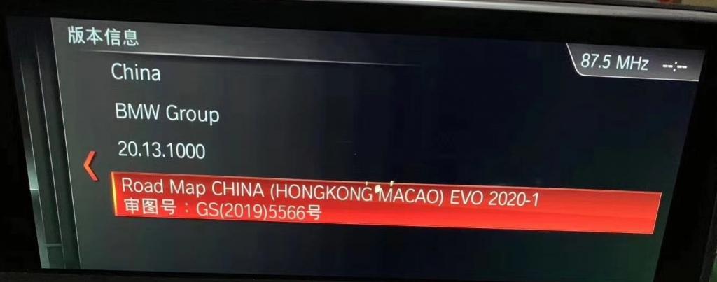 宝马地图EVO主机Road Map China EVO 2020-1最新版本-全球首发-一车网