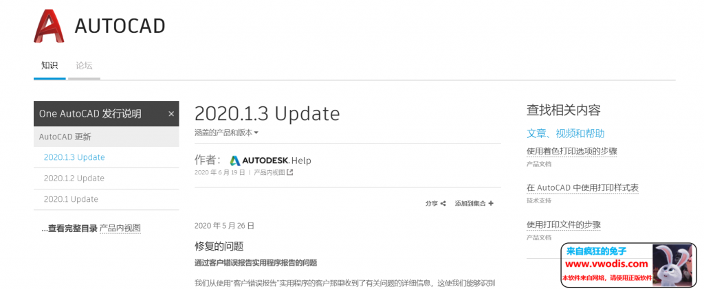 Autocad2020.1.3升级包-一车网