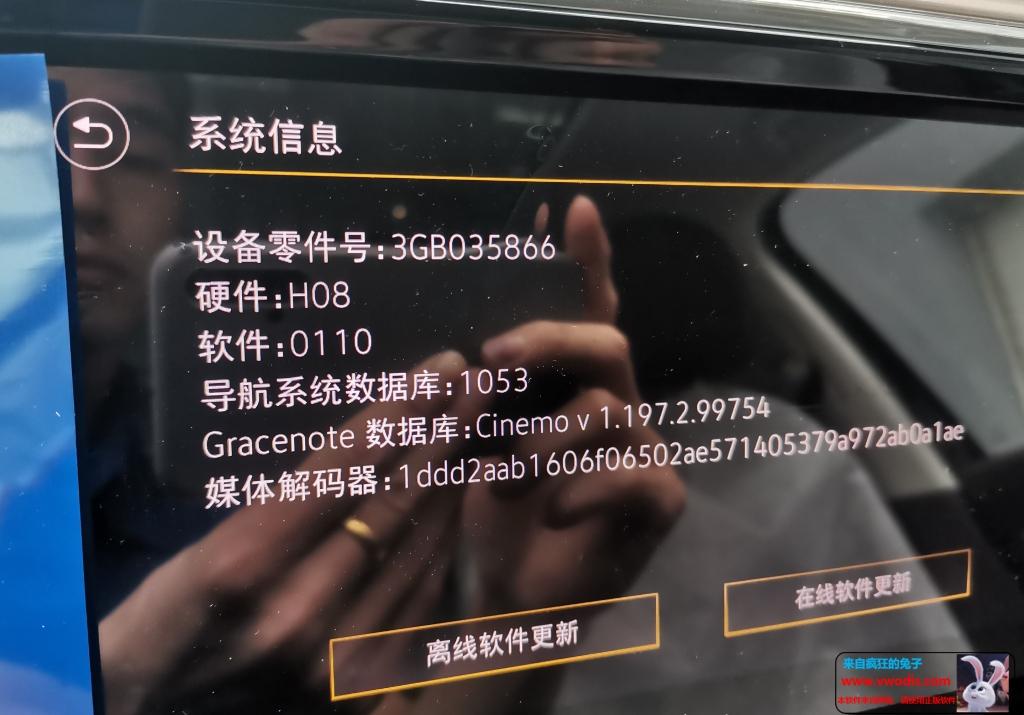 20款mib主机3GB035866开通无线carplay教程-一车网