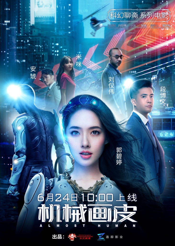 机械画皮Almost Human 2020 1080p WEB-DL H265 AAC-FLTTH_超清-一车网