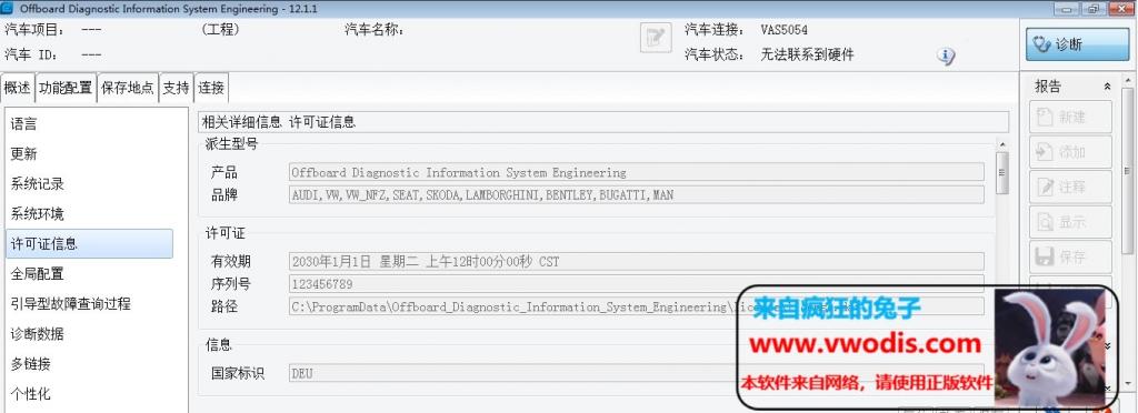odis E 12.1.1-大众、奥迪、斯柯达、西亚特、兰博基尼、宾利诊断软件工程师12.1.1-一车网