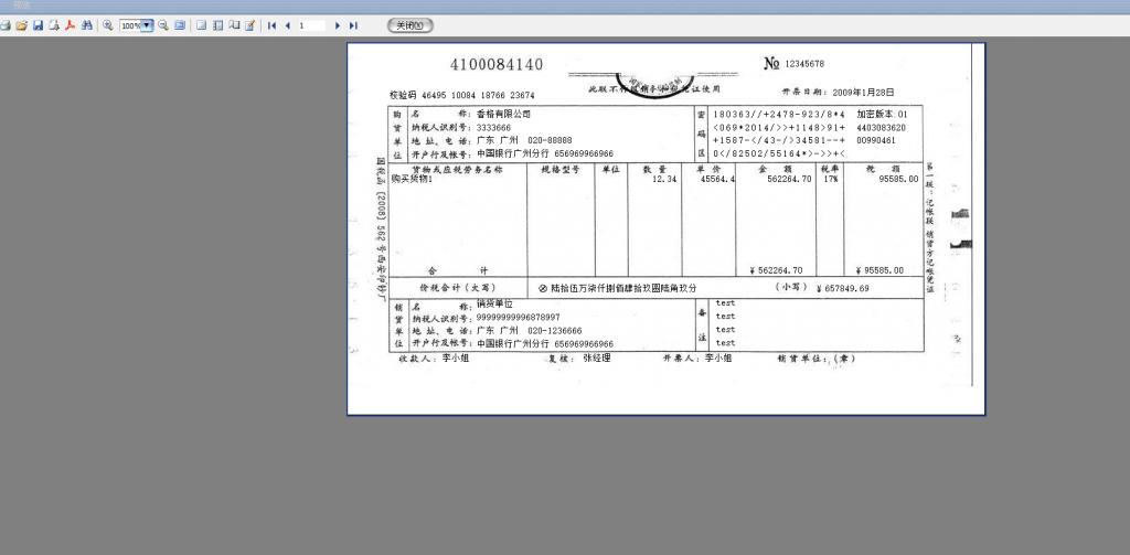 增值税发票生成器2.6–请勿用于非法用途-一车网