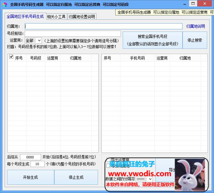 windows软件_全国地区手机号码生成器+手机号码处理工具-一车网