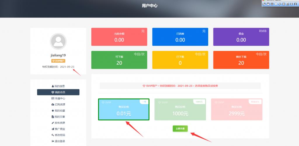 ripro在线会员支付修复补丁-支持5.X-7.2-一车网