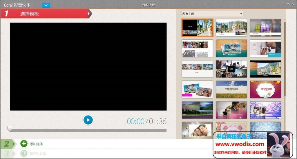 会声会影Corel VideoStudio_2020_素材包-一车网