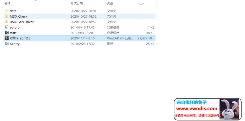 梅赛德斯奔驰诊断软件20.12.3_Mercedes-Benz_Xentry_OpenShel_12.2020_20.12.3-一车网