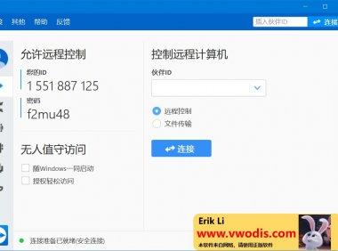 远程软件版本号15.2.2756