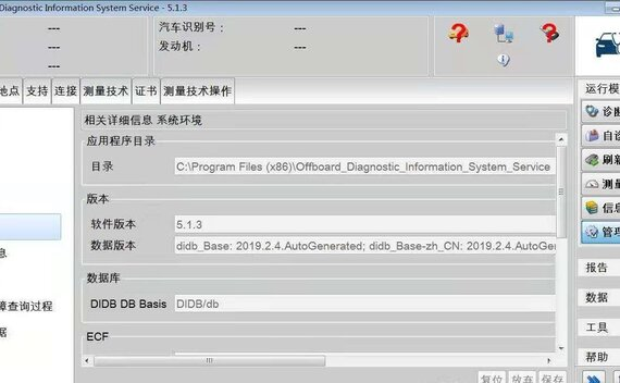 ODIS-Service 5.1.3 and Postsetup 86.0.20