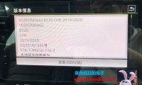 大众奥迪mib2 048/049升级2020最新导航数据8220
