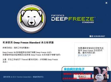 冰点还原精灵8.3/8.6最新版-迅雷/IDM下载
