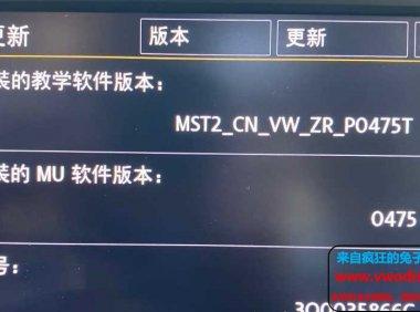 2018款PQ平台Mib866升级0475固件并开通wlan