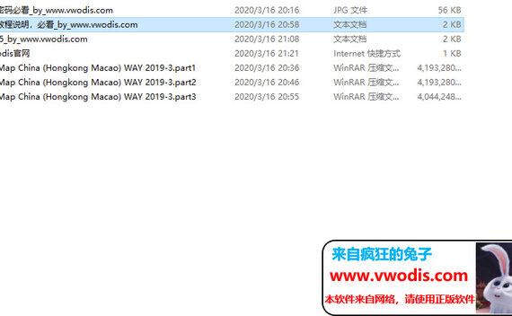 BMW-宝马中国区导航地图 Road Map China WAY 2020-4