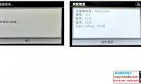 一汽大众/上海大众Mib280/280C升级5712固件