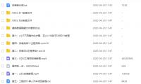 全网最详细带安装教程526和工程师11,最新数据(自己整理修改)