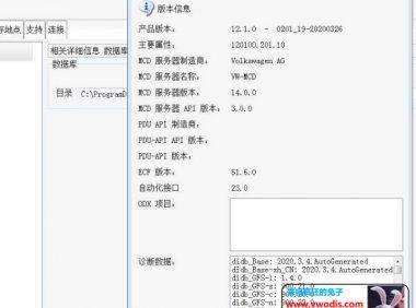 大众/奥迪 odis E 工程师12.1最新版本