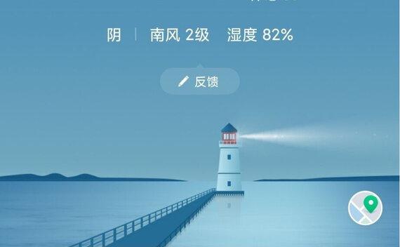 安卓版_彩云天气_v5.0.22 最新解锁会员、去广告版
