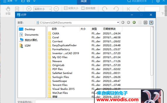 windows软件_电子发票阅读器(绿色版)