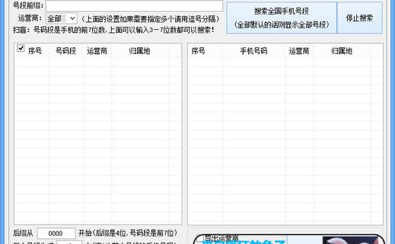 windows软件_全国地区手机号码生成器+手机号码处理工具