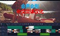 会声会影Corel VideoStudio_2020_汉化包_中文简体