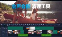 会声会影2020 Corel VideoStudio清理工具1.4