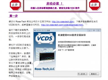 VCDS操作手册