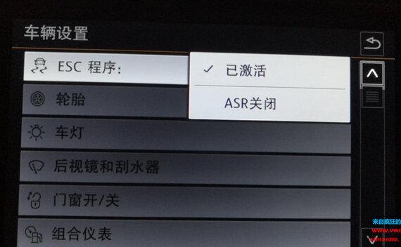 MQB平台宝来_朗逸P等_中控280开启ESC菜单