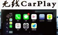 20款奥迪A4L开通无线carplay教程