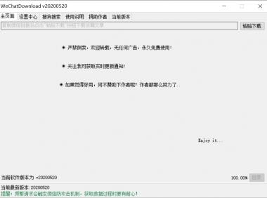 WeChatDownload批量微信公众号文章下载小工具