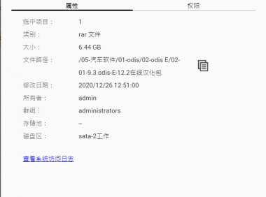 odis-E-12.2-odis12.2工程师在线汉化包
