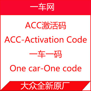 大众-斯柯达ACC激活码-一车一码-VW-SKODA-ACC activation code-One Car One Code