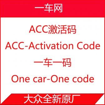 大众-斯柯达ACC激活码-一车一码-VW-SKODA-ACC activation code-One Car One Code
