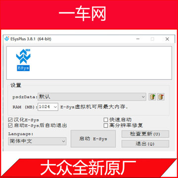 宝马工程师ESYS-Plus3.8.1注册码—BMW E-SysPlus v3.8.1 Register