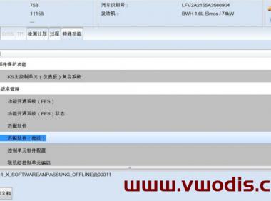 odis服务版刷离线固件教程