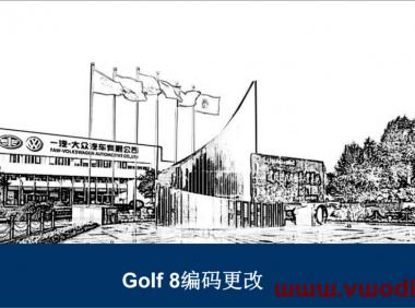 一汽大众高尔夫8刷隐藏教程-一汽大众第八代高尔夫刷隐藏教程
