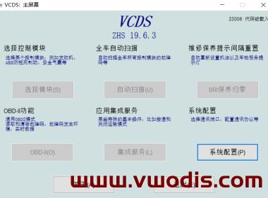 VCDS-5053-19.63_大众刷隐藏软件5053-VCDS-19.63-中文版