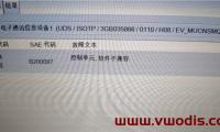 大众mib866 新款MIB-CNS3.0-3GB 035 866 报故障码 软件版本不兼容解决方法-故障代码B200087