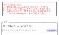 5054驱动强制签名至2056年