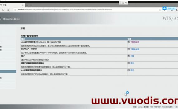 奔驰wis安装教程及注册机2020.7-Mercedes-benz wis2020.7 install files-video-keygen