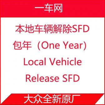 VW-SKODA-AUDI SFD Release SFD  one year(大众-斯柯达-奥迪解除SFD包年服务)