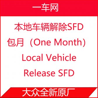 VW-SKODA-AUDI SFD Release SFD one month(大众-斯柯达-奥迪解除SFD包月服务)