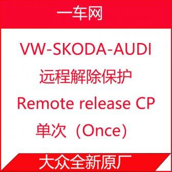 VW-AUDI-SKODA Remove CP For Once(大众-奥迪-斯柯达解保护-远程单次)